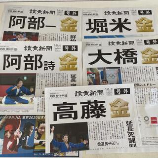 読売新聞 号外 東京オリンピック 金メダル 大橋 阿部 堀米 高藤