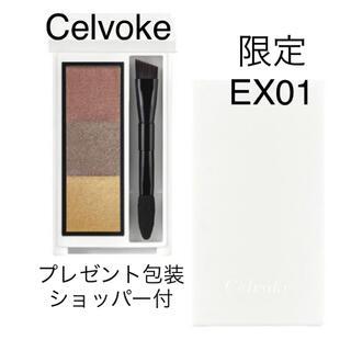 Cosme Kitchen - 【限定】  Celvoke  インディケイト アイブロウパウダー EX01