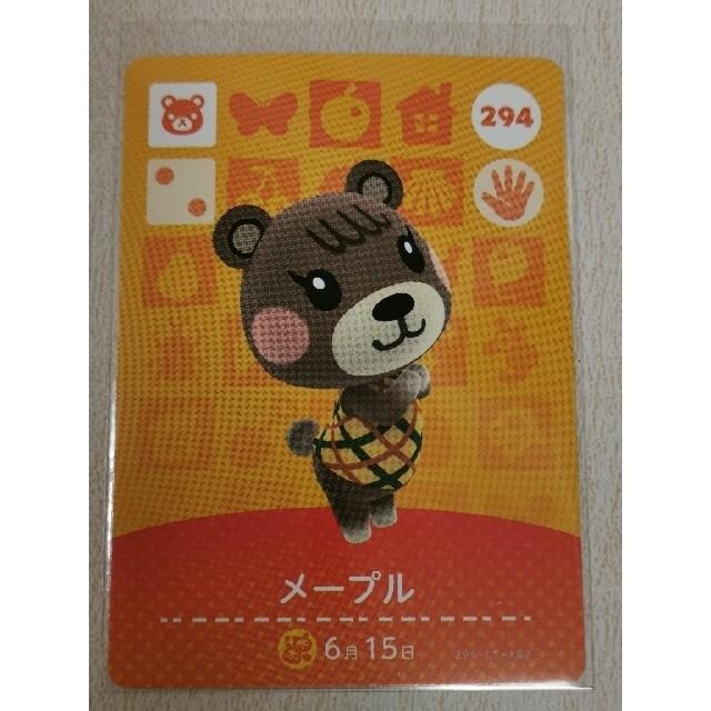任天堂(ニンテンドウ)のメープル amiiboカード どうぶつの森 294 エンタメ/ホビーのアニメグッズ(カード)の商品写真