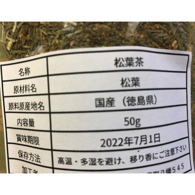 2021年産 国産天然松葉茶150g(50g×3袋) 食品/飲料/酒の健康食品(健康茶)の商品写真