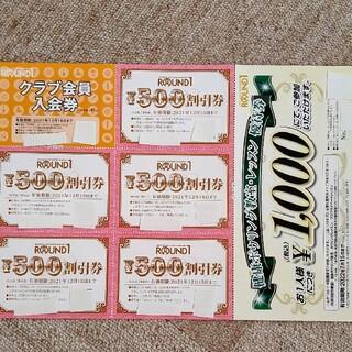 ラウンドワン株主優待券 2500円分等優待(ボウリング場)
