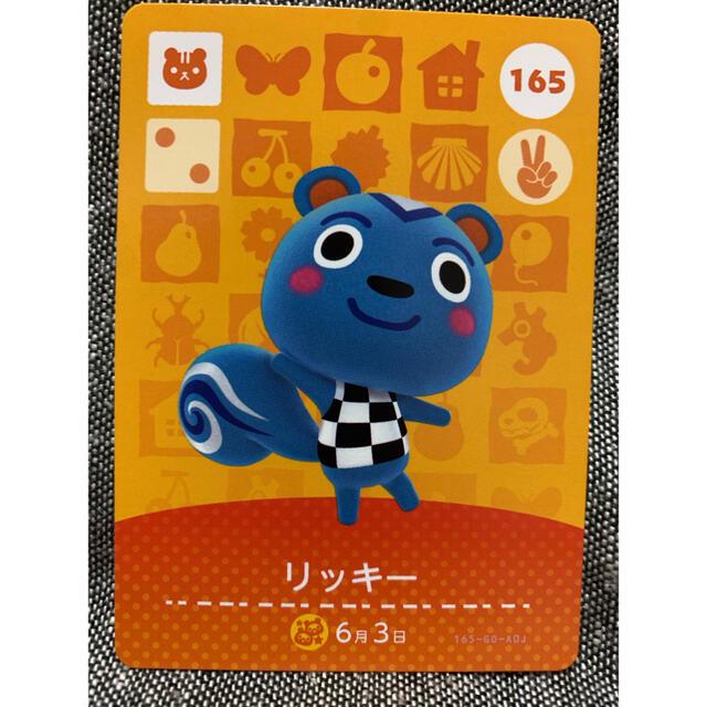 任天堂(ニンテンドウ)のどうぶつの森 amiiboカード リッキー エンタメ/ホビーのアニメグッズ(カード)の商品写真