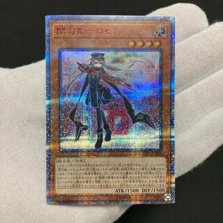 遊戯王 - 【美品】遊戯王 閃刀姫-ロゼ 20th