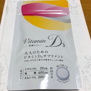 森下仁丹 大人のためのビタミンD3サプリメント