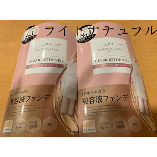マキアレイベル(Macchia Label)のマキアレイベル 薬用クリアエステヴェール美容液ファンデ 13ml  2個セット (ファンデーション)