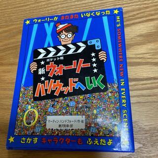 新ウォ-リ-ハリウッドへいく ポケット判(絵本/児童書)