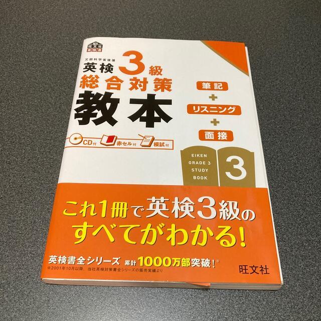 旺文社(オウブンシャ)の英検3級総合対策教本 エンタメ/ホビーの本(資格/検定)の商品写真