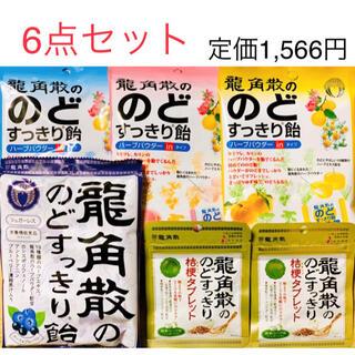 【6袋】龍角散のどすっきり飴&タブレット5種 ハーブのど飴 のど飴(菓子/デザート)