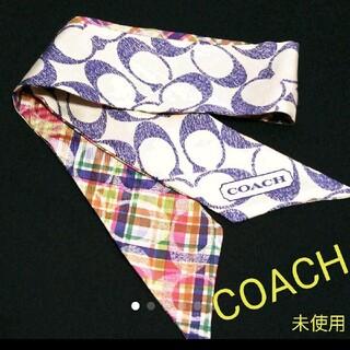 コーチ(COACH)のCOACH カラフルチェック&ロゴ リボンスカーフ、未使用(バンダナ/スカーフ)