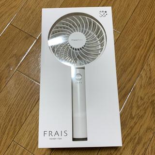 フランフラン(Francfranc)のFrancfranc フレハンディファン 白(扇風機)