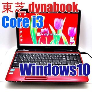 東芝 - 東芝 ノートパソコン 美品レッド dynabook 最新Win10 640GB