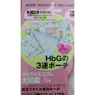 エイチビージー(HbG)のHbG 3連ポーチ エイチビージー steady ステディ 12月号 特別 付録(ポーチ)