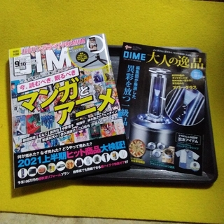 ショウガクカン(小学館)のDIME(ダイム) 2021年 9・10月 合併号 [雑誌](その他)