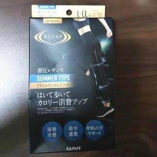 グンゼ(GUNZE)の新品◆ライザップ 着圧レギンス サマータイプ◆プレミアムライン(エクササイズ用品)