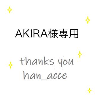 AKIRA様専用(ブレスレット/バングル)