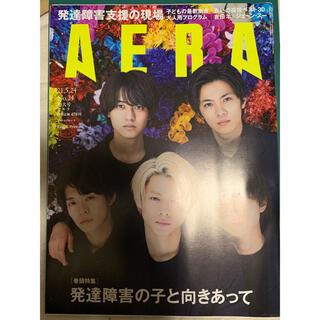 ジャニーズ(Johnny's)のAERA (アエラ) 2021年 5/24号(ニュース/総合)