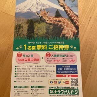 Orange様専用。富士サファリパーク 1名無料券(その他)