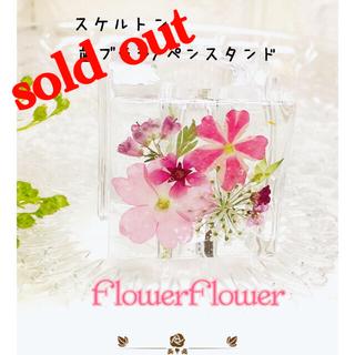 スケルトン フラワー歯ブラシ立て   ペンスタンド   押し花