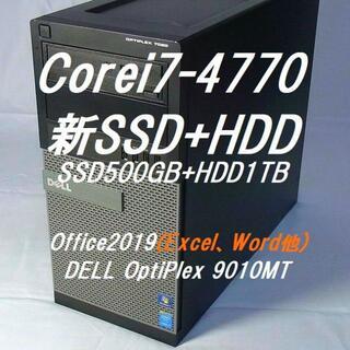 DELL - デル OptiPlex 7020MT Win10+オフィス2019 3画面対応