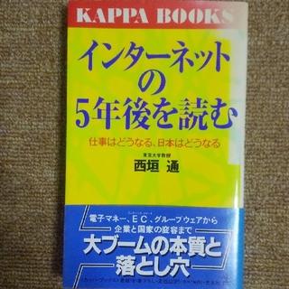 コウブンシャ(光文社)の#◇インタ-ネットの5年後を読む 仕事はどうなる、日本はどうなる(文学/小説)