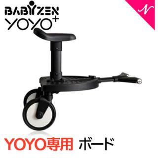 ベビーゼン(BABYZEN)の【期間限定出品】BABY ZEN YOYO ベビーゼン ヨーヨー専用 ボード(ベビーカー用アクセサリー)