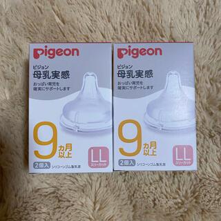 ピジョン母乳実感乳首LLサイズ2箱(哺乳ビン用乳首)