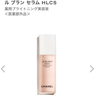 CHANEL - 【新品】シャネル ルブランセラム薬用美白美容液 30ml