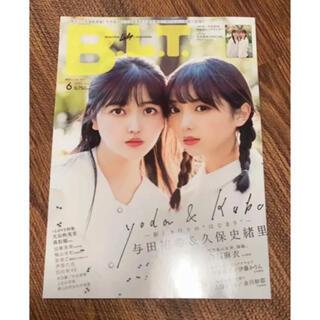 BLT 2019年 6月号 与田祐希 久保史緒里 乃木坂46