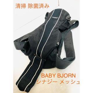 ベビービョルン(BABYBJORN)のBABY BJORN ベビービョルン シナジー メッシュ ブラック(抱っこひも/おんぶひも)