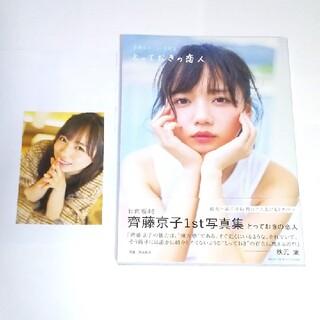 日向坂46  齊藤京子  1st 写真集+カード+ポスター  美品