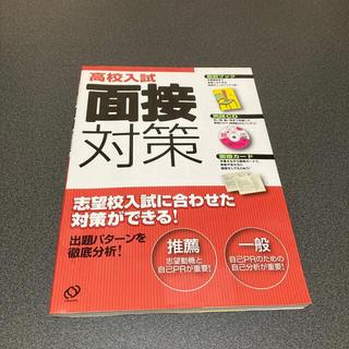 オウブンシャ(旺文社)の高校入試面接対策(語学/参考書)