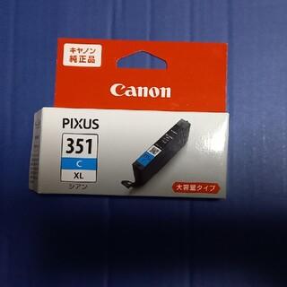 Canon - キャノンプリンター純正インク351CシアンXL