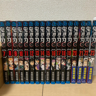 集英社 - 鬼滅の刃 7巻~23巻(最終巻) 零巻