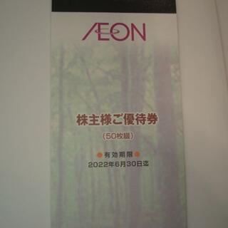 AEON - ★最新★ マックスバリュ東海 株主優待 5000円分 イオン