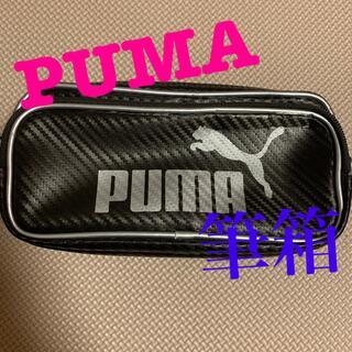 プーマ(PUMA)のPUMAの筆箱☆(ペンケース/筆箱)