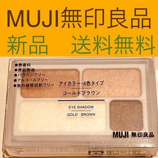 ムジルシリョウヒン(MUJI (無印良品))の【MUJI 無印良品】アイカラー4色タイプ(ゴールドブラウン)(アイシャドウ)