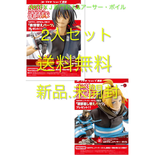 KOTOBUKIYA - 【送料無料】ARTFX J 炎炎ノ消防隊 新門紅丸&アーサー・ボイル 2セット