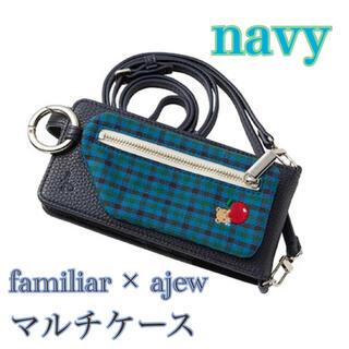 familiar - 【新品未使用】familiar × ajewコラボ マルチケース スマホケース
