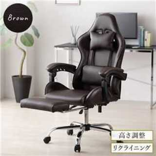 チェア ブラウン ゲーミング オフィス パソコン  椅子 リクライニング (ハイバックチェア)