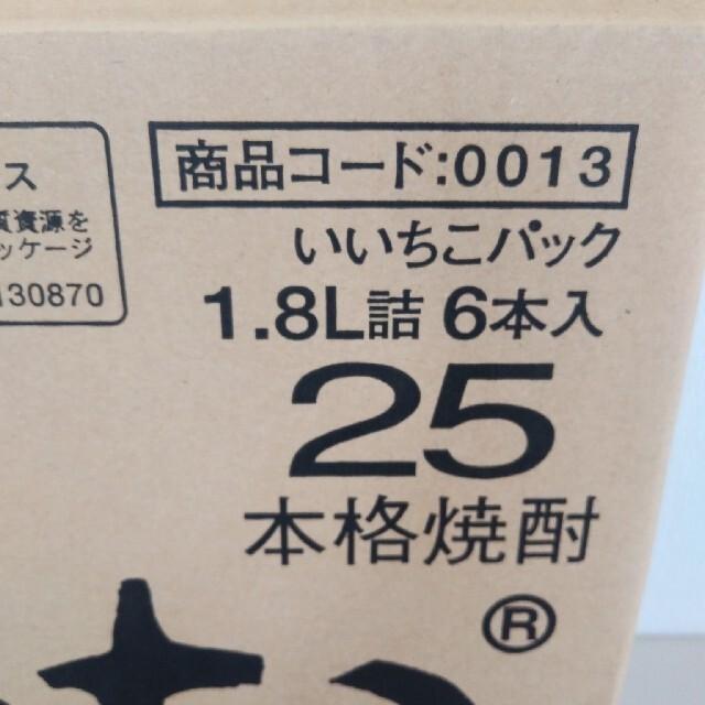 いいちこ 食品/飲料/酒の酒(焼酎)の商品写真