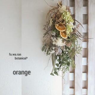 *アナベル&オレンジ  ドライフラワースワッグ(ドライフラワー)