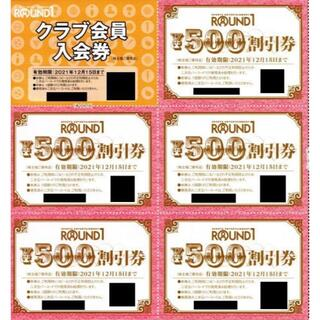 ラウンドワン 株主優待 5000円割引券+クラブ会員券2枚+ボーリング教室券2枚(ボウリング場)