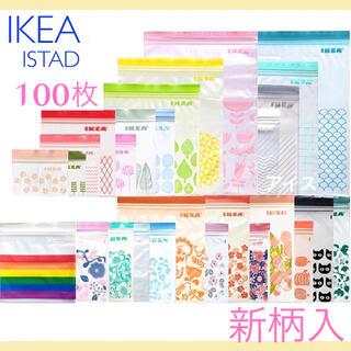 IKEA イケア ジップロック 100枚 /  ISTAD