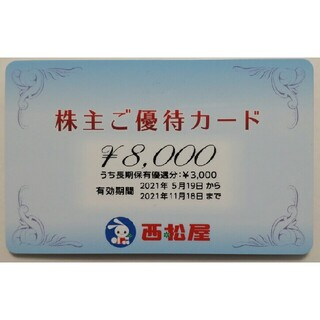 ニシマツヤ(西松屋)の西松屋 株主優待 8000円分 2021年11月期限 -b(ショッピング)