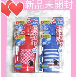くまモン 2way  水筒 どちらか片方 色ランダム 赤 青