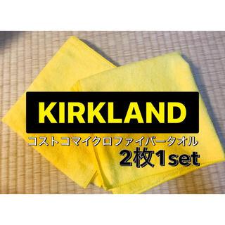 コストコ(コストコ)のコストコ Kirkland マイクロファイバー クロス タオル 2枚(タオル/バス用品)