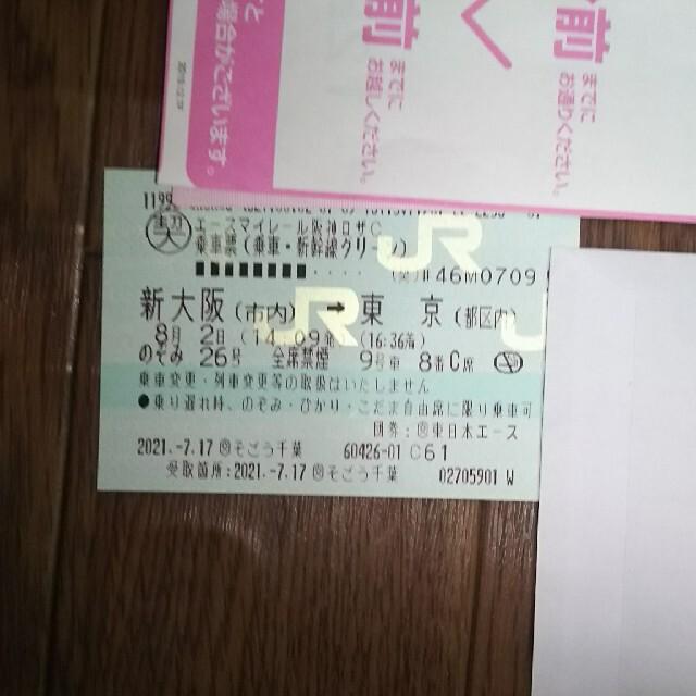 新幹線チケット のぞみグリーン車 チケットの優待券/割引券(その他)の商品写真
