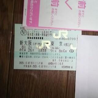 新幹線チケット のぞみグリーン車(その他)