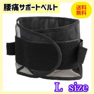 大人気 骨盤 腰痛 サポートベルト 腰ベルト サポーター コルセット Lサイズ