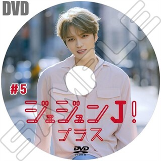 JYJ - ジェジュンJ!プラス#5★DVD